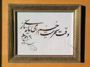 Calligraphy piece by Farhangi