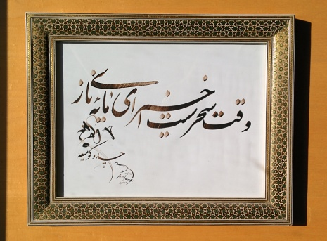 Calligraphy piece by Farhangi