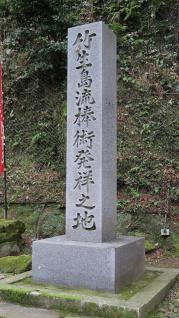 Chikubujima-ryu memorial 1