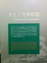 Japanese emigration to the Dominican Republic