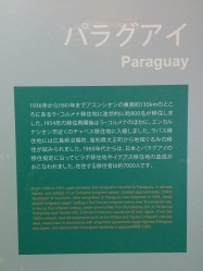 Japanese emigration to Paraguay