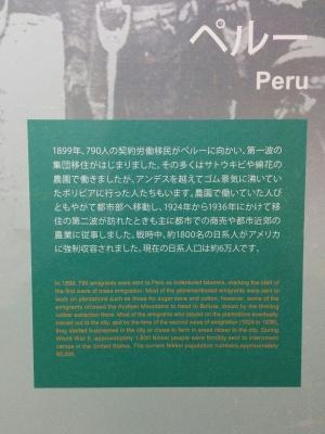Japanese emigration to Peru