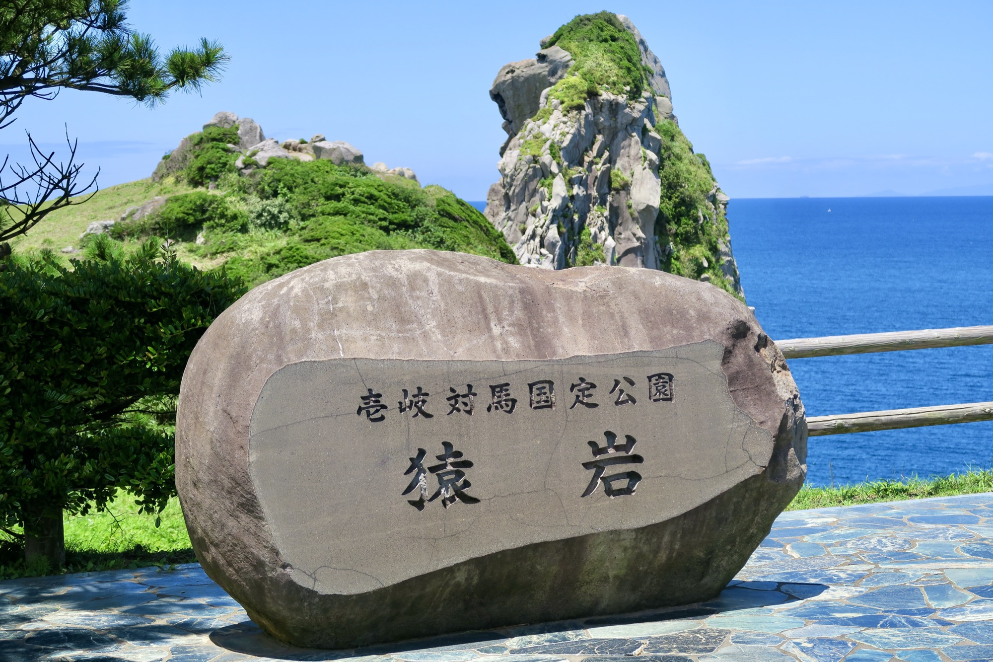 Stone sign with Saruiwa in the background